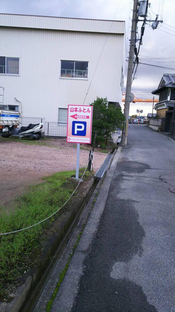 山本松産業