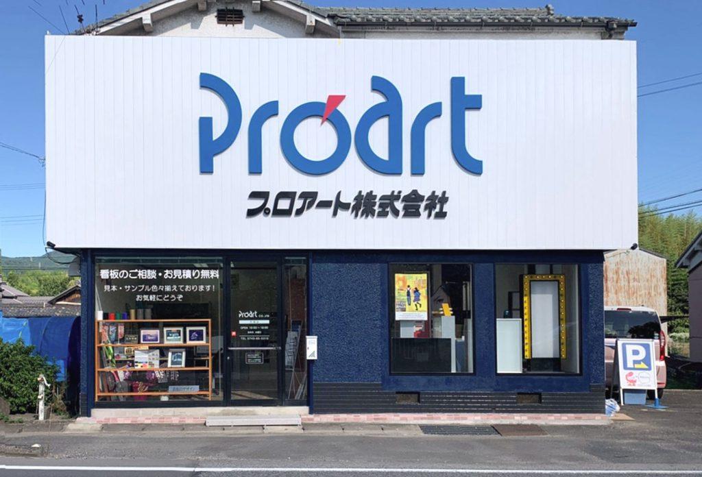 奈良南営業所(天理店)オープン